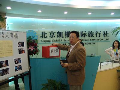 北京凯撒国际旅行社在第一时间做出决定