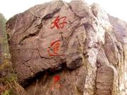 [北京出发]田园屏卷-庐山、婺源、三清山、景德镇6日醉美之旅
