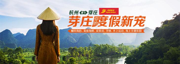 杭州芽庄产品