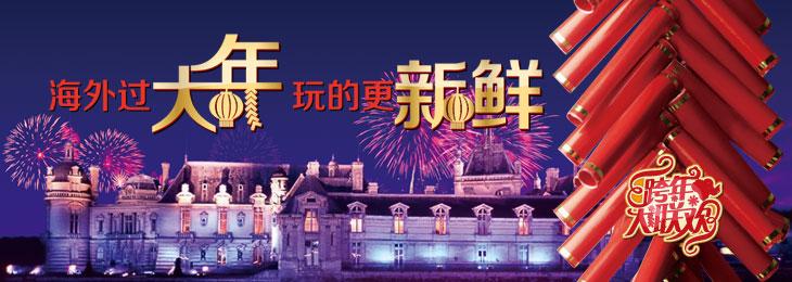 北京:欧洲海外过大年