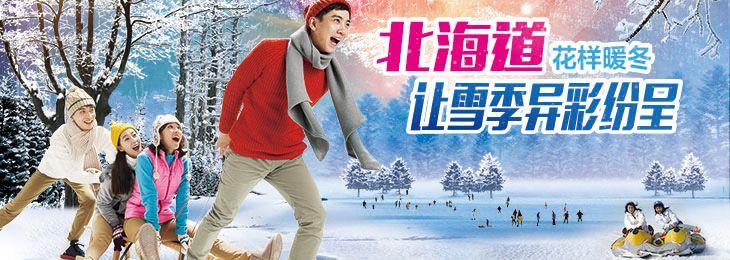 2016冬季北海道专题