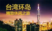 台湾环岛精致休闲之旅